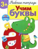 Учим буквы. Рабочая тетрадь с наклейками
