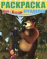 Маша и Медведь. Раскраска-отгадалка (Медведь с фотоаппаратом)