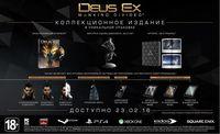 Deus Ex: Mankind Divided. Коллекционное издание (PS4)