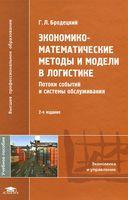 Экономико-математические методы и модели в логистике. Потоки событий и системы обслуживания
