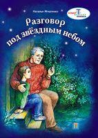 Разговор под звездным небом