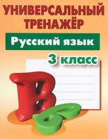 Русский язык. 3 класс. Универсальный тренажер