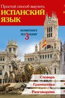 Простой способ выучить испанский язык (комплект из 3 книг)
