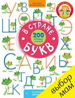 В стране букв. 200 игровых заданий