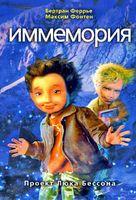 Иммемория