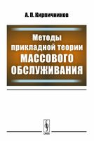 Методы прикладной теории массового обслуживания (м)
