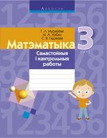 Матэматыка. 3 клас. Самастойныя і кантрольныя работы