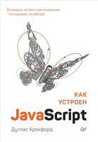 Как устроен JavaScript