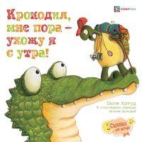 Крокодил, мне пора - ухожу я с утра!