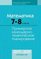 Математика. 7–8 классы. Примерное календарно-тематическое планирование. 2019/2020 учебный год. Электронная версия