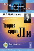 Теория групп Ли
