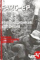 FARC-EP. Революционная Колумбия. История партизанского движения
