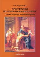 Хрестоматия по старославянскому языку. Тексты, словарь, фоноприложение (+ CD)