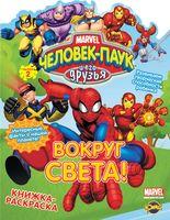 Человек-Паук и его друзья. Выпуск 2. Вокруг света
