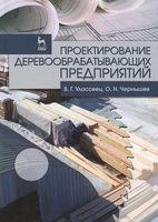 Проектирование деревообрабатывающих предприятий