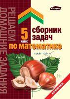 ГДЗ. Математика. 5 класс (к сборнику)