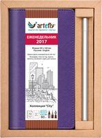 """Набор подарочный """"City"""" (8х16 см; фиолетовый)"""