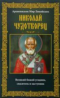 Николай Чудотворец. Архиепископ Мир Ликийских