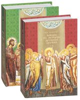Лекции по истории древней Церкви. 4 тома (в двух книгах)