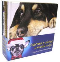 Собачья мудрость (комплект из 4-х книг)
