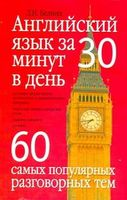 Английский язык за 30 минут в день. 60 самых популярных разговорных тем
