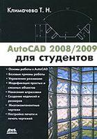 AutoCAD 2008/2009 для студентов