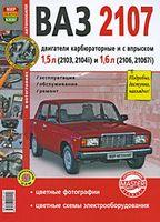 Автомобили ВАЗ-2107. Эксплуатация, обслуживание, ремонт