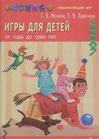 Игры для детей от года и до трех лет