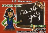 """Русский язык. 4 класс. Сборник самостоятельных работ. """"Вставь букву!"""""""