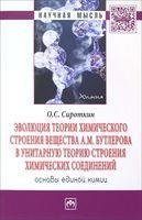 Эволюция теории химического строения вещества А.М. Бутлерова в унитарную теорию строения