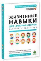 Жизненные навыки для дошкольников. Занятия-путешествия. Программа-технология позитивной социализации дошкольников