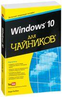 Windows 10 для чайников (+ видеокурс)