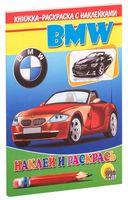 BMW. Раскраска с наклейками