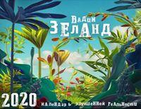 """Календарь настенный """"Вадим Зеланд"""" (2019)"""