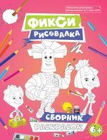 "Журнал ""Фикси Рисовалка. №7"""