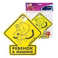 """Табличка в автомобиль """"Ребёнок в машине"""" (арт. РН6508)"""