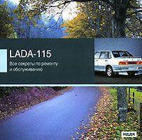 Все секреты по ремонту и обслуживанию LADA 115