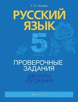 Русский язык. 5 класс. Проверочные задания. Диктанты. Изложения