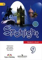 Spotlight 9. Student`s Book