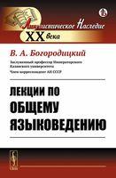 Лекции по общему языковедению