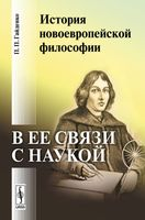 История новоевропейской философии в ее связи с наукой