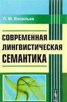 Современная лингвистическая семантика (м)