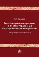 Стратегия развития региона на основе управления государственным имуществом (на примере города Москвы)