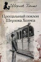 Прощальный поклон Шерлока Холмса