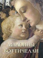 Мадонны Боттичелли