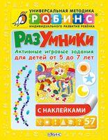 Разумники. Активные игровые задания для детей от 5 до 7 лет (+ наклейки)