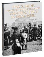 Русское фотографическое общество в Москве. 1894-1930