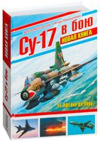 Су-17 в бою