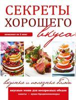 Секреты хорошего вкуса. Вкусные и полезные блюда (Комплект из 3-х книг)