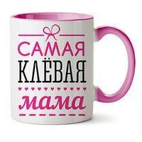 """Кружка """"Самая клевая мама"""" (розовая)"""